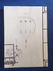 2017丁酉年日历本