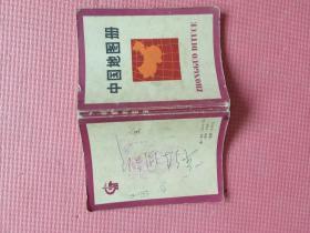 中国地图册 袖珍本