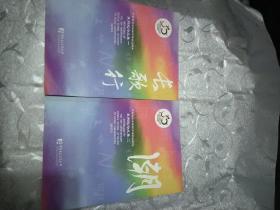 中国音乐学院附中建校50周年系列纪念文集 一二册