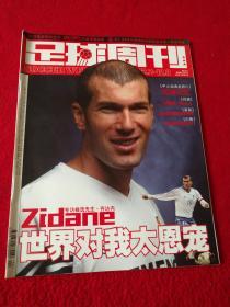 足球周刊-2003年总第91期    无赠品