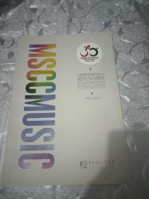 中国音乐学院附中建校50周年系列纪念活动信息手册 1964-2014
