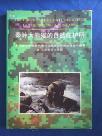 秦岭大熊猫的自然庇护所 【精装本;潘文石签赠本】