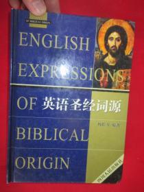 英语圣经词源    (大32开,硬精装)
