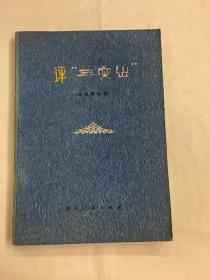 """评""""三突出""""(文艺品论选)"""