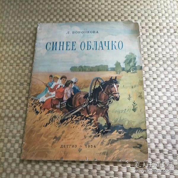 《俄文原版彩色插图《兰色的小云团》》(这本书38.88全国包邮挂号印刷品)