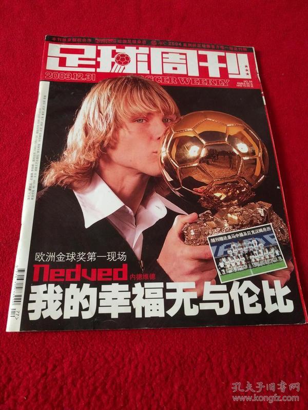足球周刊-2003年总第94期    无赠品
