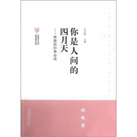 你是人间的四月天:林徽因经典必读