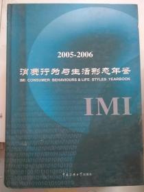 IMI消费行为与生活形态年鉴.2005-2006:北京·上海·广州·深圳·成都·重庆·武汉·西安·沈阳·南京.[上卷]