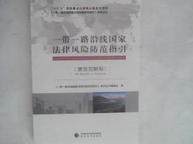 一带一路沿线国家法律风险防范指引(塔吉克斯坦)