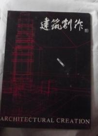 建筑创作-1989 第 1期-创刊号