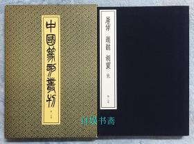 中国篆刻丛刊: 第十九卷 屠倬、赵懿、胡震 (布面软精装+外盒)