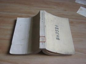 中国历代文选上册 馆藏