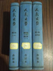 精装竖版1949年创刊《人民文学》第1卷,第3卷,第4,5卷(合订),三册精装合订本。低价出售。