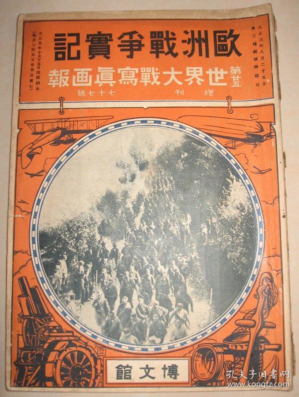 民国早期 1916年《世界大战写真画报》欧洲战争实记增刊77号 一次世界大战写真记录