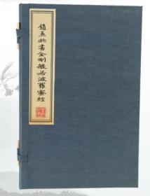 赵孟頫书金刚经 一函2册 宣纸线装