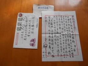 【徐振韬旧藏】著名书法家:陈敦三 毛笔信札一通1页(带信封)
