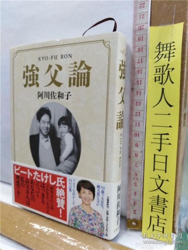 阿川佐和子 强父论 日文原版32开综合书硬精装