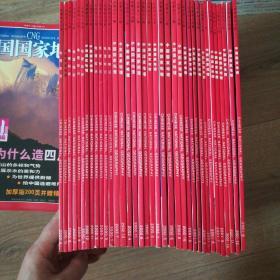 中国国家地理 2000年全 2001全年 2002年全共36册