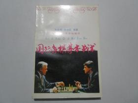 国际象棋基本战术