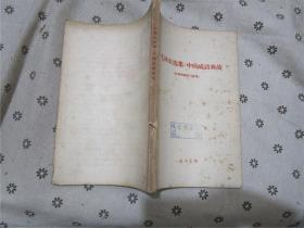 《毛泽东选集》中的成语典故