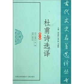 新书--古代文史名著选译丛书:杜甫诗选译(修订版)