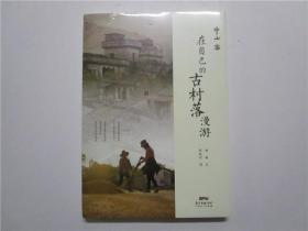 中山客在自己的古村落漫游 ()