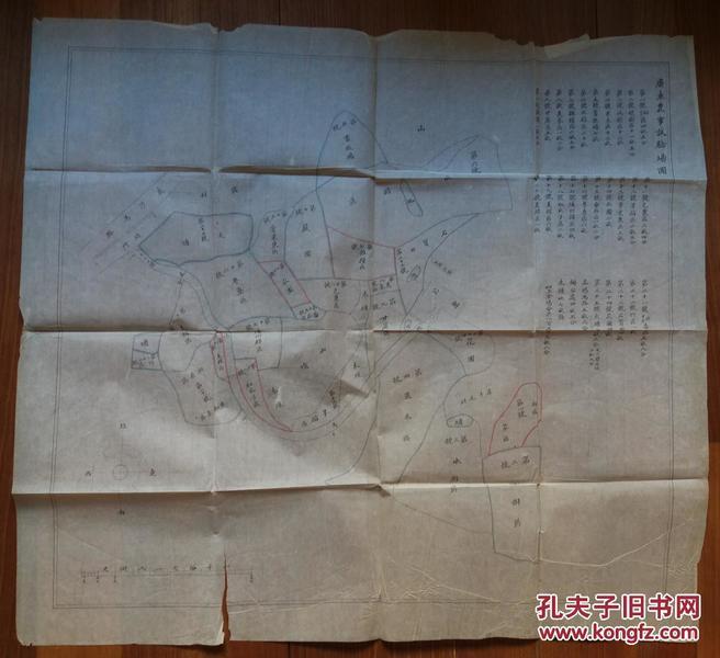 晚清民国《广东农事试验场图》,