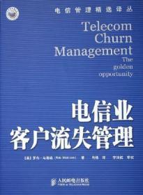 电信管理精选译丛——电信业客户流失管理(Telecom Churn Management)