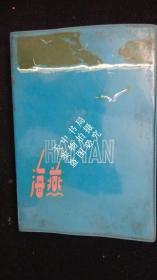 【老笔记本收藏】笔记本  海燕 【未使用】