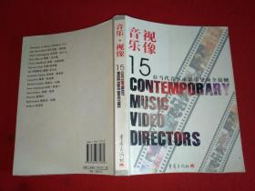 音乐.视像----15位当代音乐录影带导演全接触