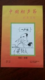 1993侯跃文签名的相声题材纪念张