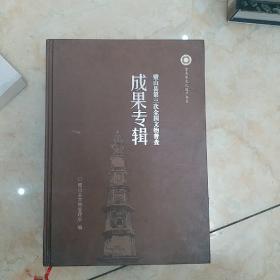 璧山县第三次全国文物普查成果专辑