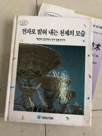 韩语版 天体的模样