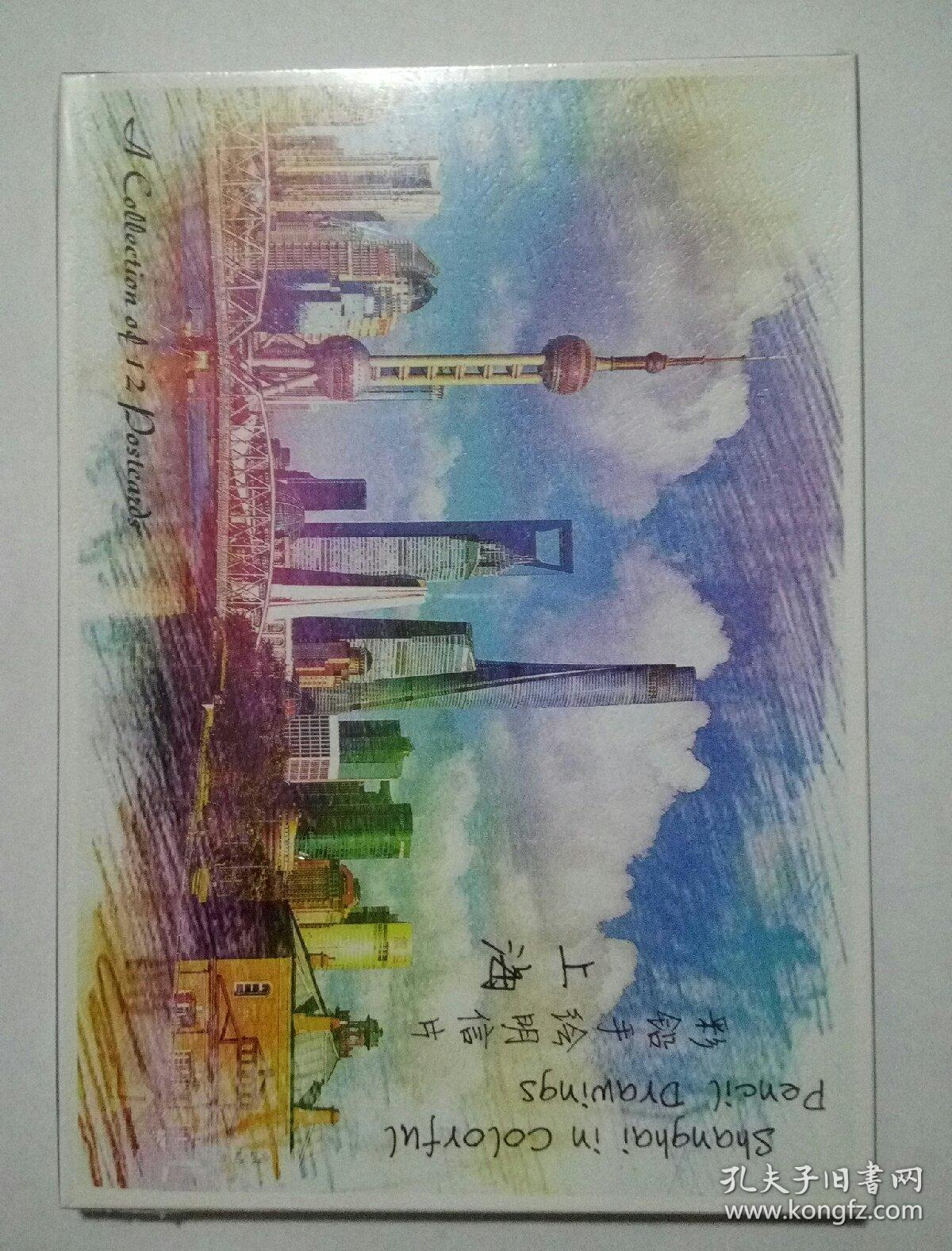 彩铅手绘明信片 上海