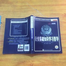 公安基础知识学习指导:2007最新版