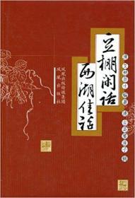 豆棚闲话 西湖佳话(精装 全一册)