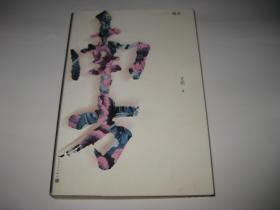 南方W196--作者艾伟签赠本,大32开9品,2014年1版1印