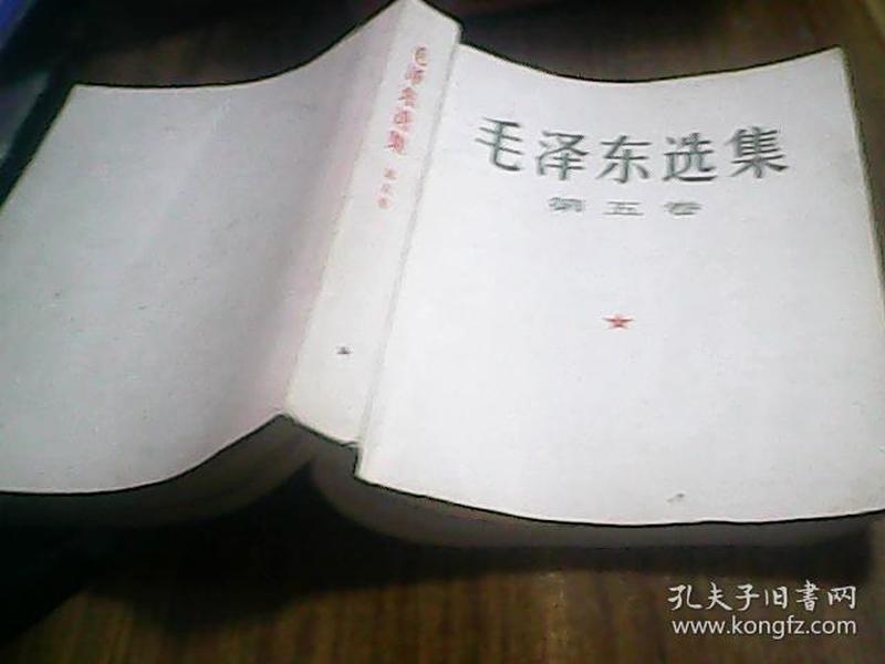 毛泽东选集第五卷大32开.