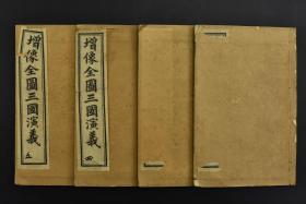 《增像全图三国演义》线装存四册 包括:第三卷至第十卷 内容从第九回至第七十二回 民国石印本 茂苑毛宗岗序始氏评 《三国演义》是中国古典四大名著之一,是中国第一部长篇章回体历史演义小说,全名为《三国志通俗演义》,作者是元末明初的著名小说家罗贯中。