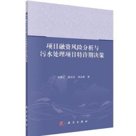 项目融资风险分析与污水处理项目特许期决策