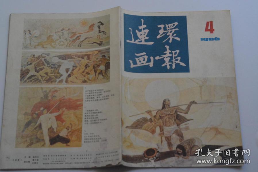 连环画报-1986-4