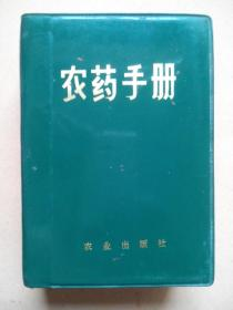 农药手册,四川农科院农药研究所编,1979年2版