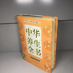 中华养生全书 珍藏健康 第二卷  16开 精装 【9品-95品++++ 自然旧 实图拍摄 看图下单 收藏佳品】