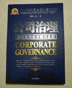 公司治理制度系统的发展与实践