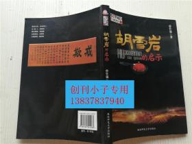 胡雪岩的启示  曾仕强  陕西师范大学出版社9787561344583