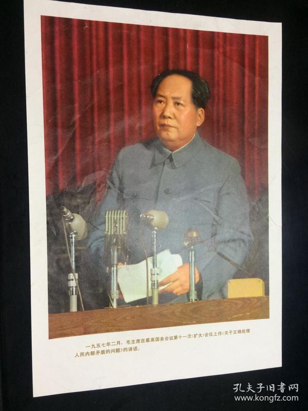 宣传画,1957年2月,毛主席在最高国务院会议第一次(扩大)上作《关于正确处理人民内部矛盾的问题》的讲话,16开