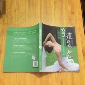 享瘦塑形瑜伽36招