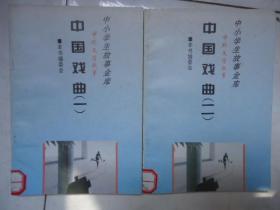 中小学生故事金库;中国戏曲1;2合售