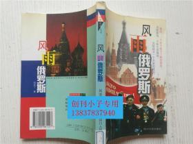 风雨俄罗斯  刘亚丁 著 四川人民出版社9787220061127
