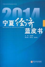 2014宁夏经济蓝皮书